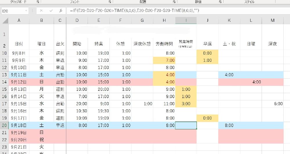 日報計算の方法について質問です 労働時間が8時間以下の場合、J列の早遅に足りない分の時間を表示したいです ・半日有給を使った場合のために、C列に遅刻・早退と入力された時のみ計算されるようにした...