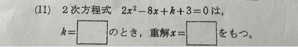 高校・数1の問題です。 こちらの問題を教えてくれませんか?