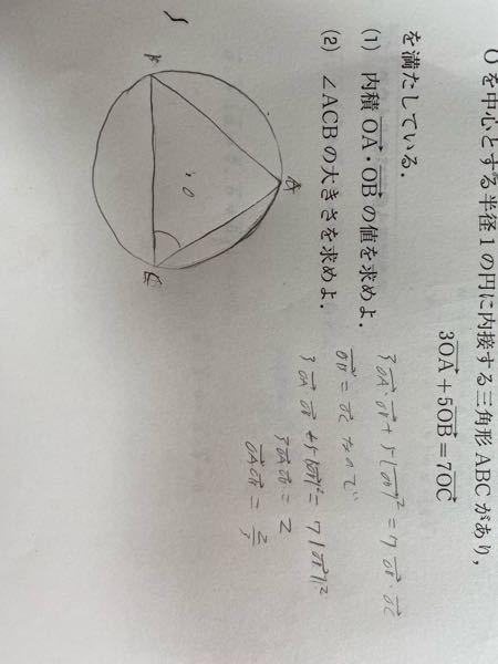 ベクトルについてです。 (1)の答えは1/2らしいのですが、この求め方はどこが間違っていますか?