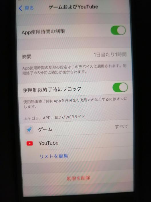 iPhoneのスクリーンタイムで、1時間時間制限をかけているのに3時間も4時間も使い続けていました。 時間制限時にブロックもオンにしてます。 どうしたら時間制限をかけれますか?