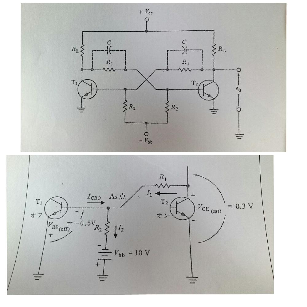 電子回路 上図を用いて 下図でトランジスタT1がオフのとき、接続点A2でKCLを適用した式 下図でトランジスタT1がオフのとき、T1(B-E間)、R1、T2のVcesatを通る閉回路でKVLを適...