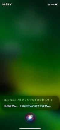 iPhone12を使用しています。 先日発表されたiOS15にアップデートした途端、画像の通りSiriがいう事を聞かなくなってしまいました。(ノイキャン操作に関してのみ) アプデ前はAirPodsのノイキャン⇔外部音取り込みモードの切り替えをスムーズに手伝ってくれていたのですが。 今回のアップデートでこのような仕様になってしまったのか、それともバグなのでしょうか。 同じ症状が出ている方...
