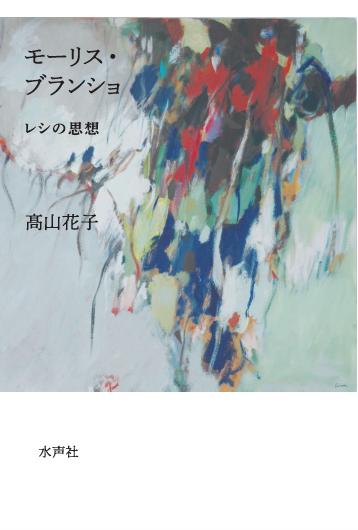 『モーリス・ブランショーレシの思想ー』高山花子著。(水声社)この書籍について感想・レビューをお願いします。