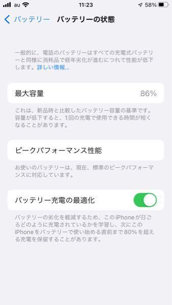 iPhone7を2年ほど使用していますが、バッテリー容量が1年ぐらい86%から変動していません。最近は画像からもわかる通り、9時半から充電100%のスマホを2時間程度使っただけで60%未満になっ...