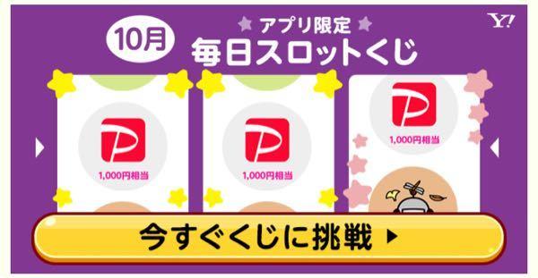 Yahooのズトバンクで500円以上当たった方いますか?私は無い。