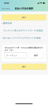 Amazonで,コンビニ払いをしたいんですけど,どうしたらいいですか?前払い