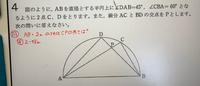 中学数学です。 計算してみたんですけど・・・ACは三平方の定理より、√3cmですよね? 2ー√3だと、マイナスになりませんか?