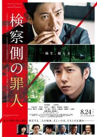『検察側の罪人』という映画は面白いのですか?