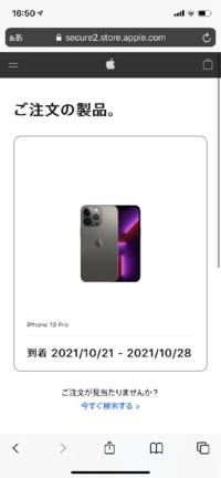 Appleの分割払いについてです。 先月、iPhone13proを10回払い(銀行のキャッシュカード)で予約したのですが引き落としがされていません! 引き落としが始まるのは配送が完了してからということでしょうか? それと、引き落としについて調べていたらAppleで分割払いができるのは18以上(高校生不可)というものを目にしました。 自分は17の高校生なので心配です。 予約する工程では...