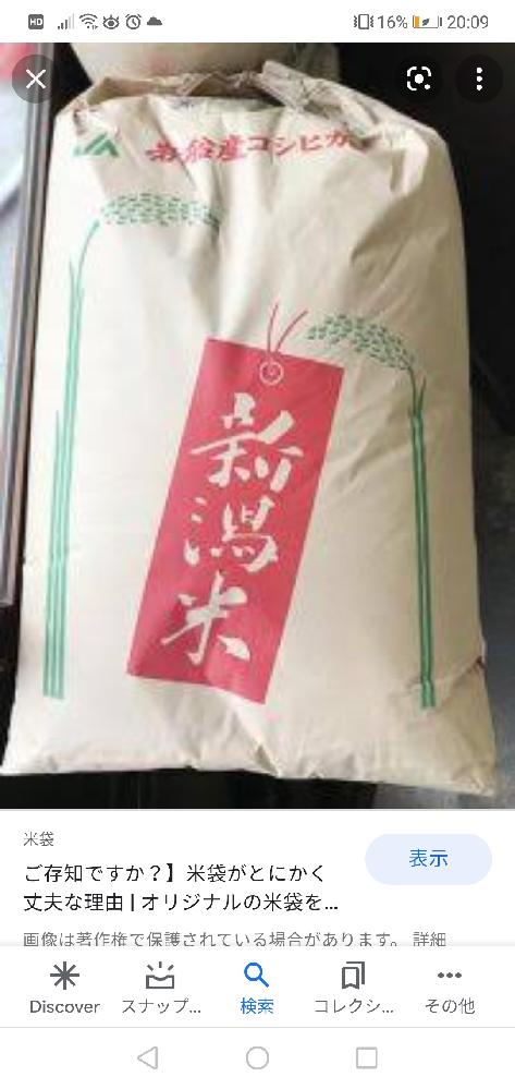 紙のこういう米袋って、水が付いた手で触ったりしたら、中の米に染み込みますか?? ある程度なら、防水ですかね?