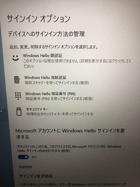 PCのロック画面のパスワードについて質問です。 Windows10を使用しており、メーカーはDELLです。 ロック画面のパスワードを設定しようにも、画像のようにパスワードの項目がなく困っています。 ネットで調べても解決策がなく、どうすればいいのかわかりません。 何かわかる方はお願いします。