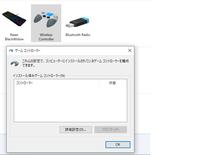 windows10のPCでsteamゲームをやりたく、dualshock4をbluetooth接続させてみたのですが、PC上では接続されているものの、 BigPictureのコントローラー設定でplaystation設定サポートを選択しても検出されません。  1.steamゲームでdualshock4を使用する場合、inputmapperのようなソフトは必要なのでしょうか 2.コントロールパ...