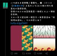 チップ(250枚) Twitterニュースで見つけたのですが この3人の商標登録完了なら、よく見かけるメルカリの鬼滅ファンアートイラストは完全にアウトになって注意されるようになりますかね?  メルカリのファンアートがイラつくので教えてください
