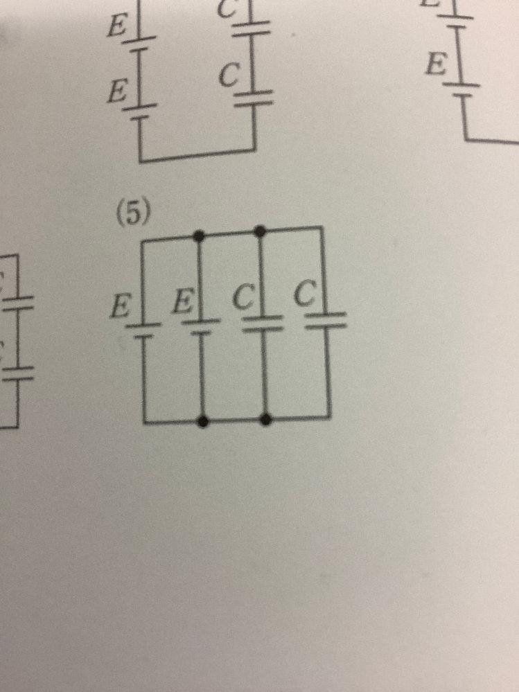 電気のコンデンサについて質問です。 この図は、コンデンサの並列接続にかかる電圧がEとのことでした。 2Eにならない理由を教えていただけると幸いです。 初歩的で申し訳ありませんが、よろしくお願いします。