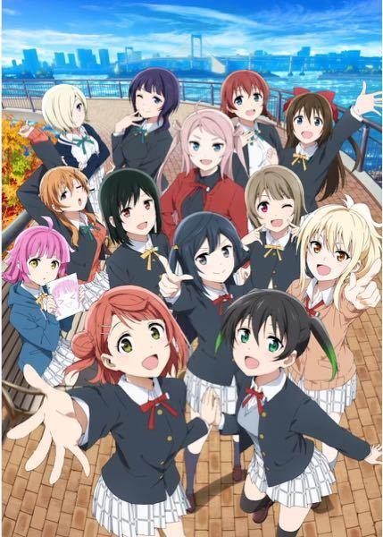 『虹ヶ咲学園スクールアイドル同好会』の質問です。 アニメ2期のキービジュアルが公開し、栞子、嵐珠、ミアの登場を確認しました。 ついに13人が揃うわけですね! 気になるのはアニメのシナリオはスクスタを再現しないかどうかです、栞子も当初は菜々をリコールして印象が悪かったですし、嵐珠もスクールアイドル部や監視委員で炎上の的でした。 同じ事を繰り返さないか心配です。 そして栞子と嵐珠が登場するという事は、薫子や理事長も登場すると思われます。2人はどんな立ち位置になるのでしょうか?(特に薫子はスクスタではスクールアイドルフェスティバルの先代責任者でしたが、アニメでは高咲侑が発起人です。) 1人1話ずつの個人回ではあっという間に13話になってしまいますね。 皆さんはアニメ2期にどんな考察をしていますか?