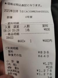 カラオケで一時間半しないでこの値段は高くないですか?なんでこうなったのか分かりません。