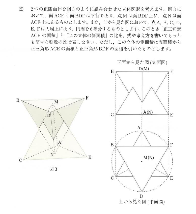 算数の問題です。 答えですが側面積は山の図形6面分なのは分かりました。 山の図形は1面分は正三角形の7/9で問題ありませんか? なので底面積と側面積の比は1:(7/9×6)=3:14でOKですか?