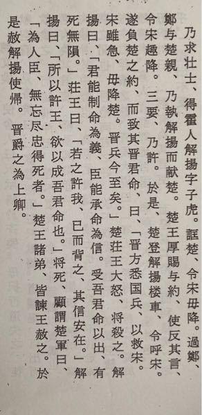 【早急】こちらの漢文現代語訳お願いします。