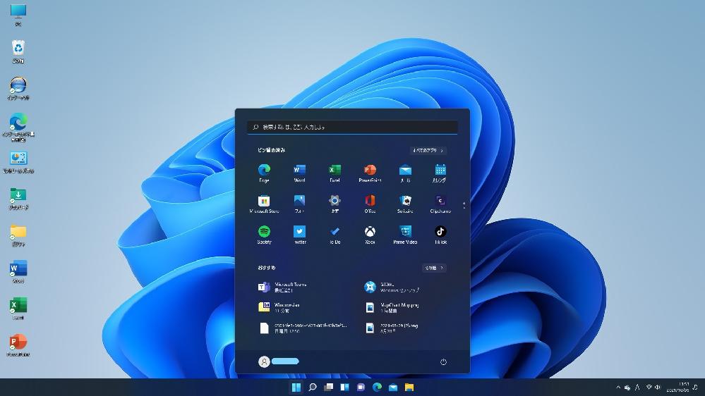 Windows11をダウンロードしたはずなのですが、左上のieがまだ作動するようなので、ダウンロード失敗したのでしょうか?