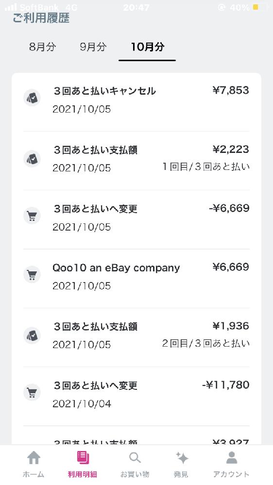 Qoo10で商品を購入後、 店側値段表記間違いによりキャンセルされました。 ペイディ3回払いで買いました。 Qoo10ではキャンセル、返金済みとなっているのに ペイディでは3回分の料金が次回の料...