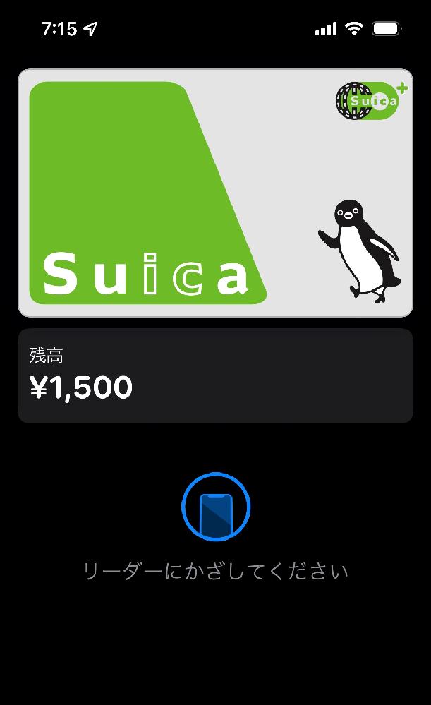 iPhone Suicaについて iPhoneで Suicaを使う場合この画面にしないと使えないのでしょか?