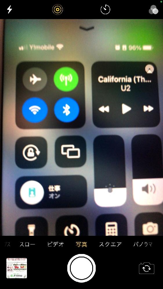 GYAOのアプリをインストールして動画見てるのですが、アプリを閉じても写真の表示が消えません。 このアプリの不具合なのか、問い合わせしても対処してくれないし、 分かる方、居ましたら、詳しく教えて下さい。