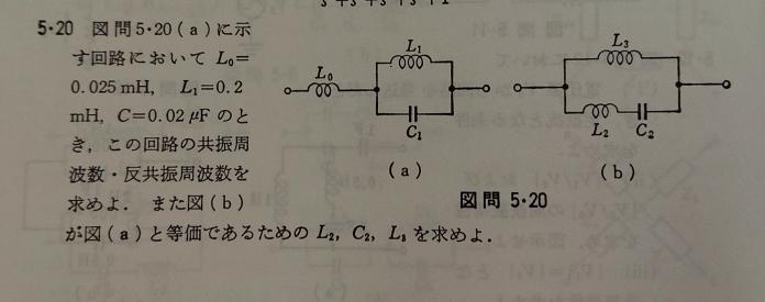 電気回路の共振周波数について質問があります。写真の問題の共振周波数を求める時に、f = 1/(2π√(LC))のLはL1の値だけを代入すればよいのですか?それともL1とL0の足した値を代入すれば...