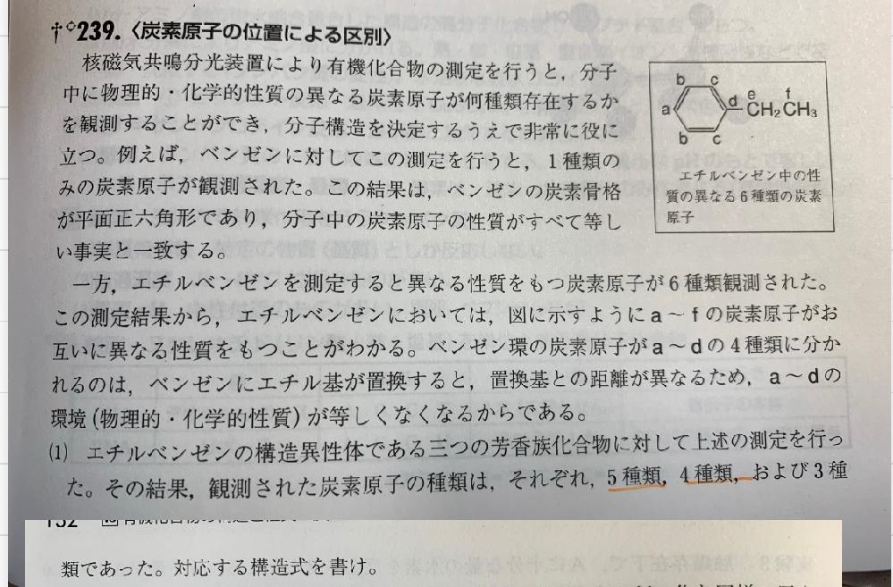 この問題の解説をお願いします。 解答は5種類がm-キシレン、4種類がo-キシレン、3種類がp-キシレンでした。