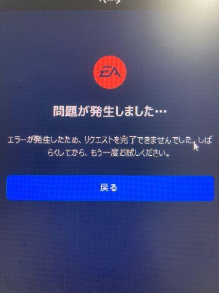 EAデスクトップにxboxアカウントでログインしようとすると下のような画面が出ます。対処法教えてください。