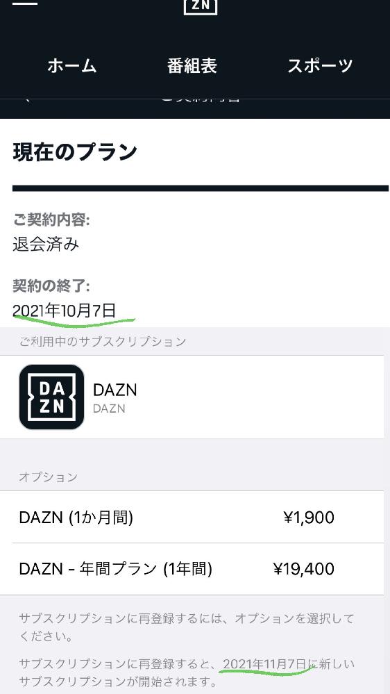 DAZNの1ヶ月無料期間の解約についてです。 私は9月7日にDAZNの無料お試しをしました。 期間中にサブスクリプションもキャンセルしました。しかし、キャンセルしたのに、10月8日にまた設定に「サブスクリプションキャンセル」の文字が出ました。 DAZNのウェブサイトでログインすると、「退会済み」で「契約の終了が10月7日」になっているのですが、私の携帯のサブスクリプションでは「11月7日に新しいサブスクリプションが再開されます。」となっています。 これは、10月8日から11月7日までの請求が来ますか?