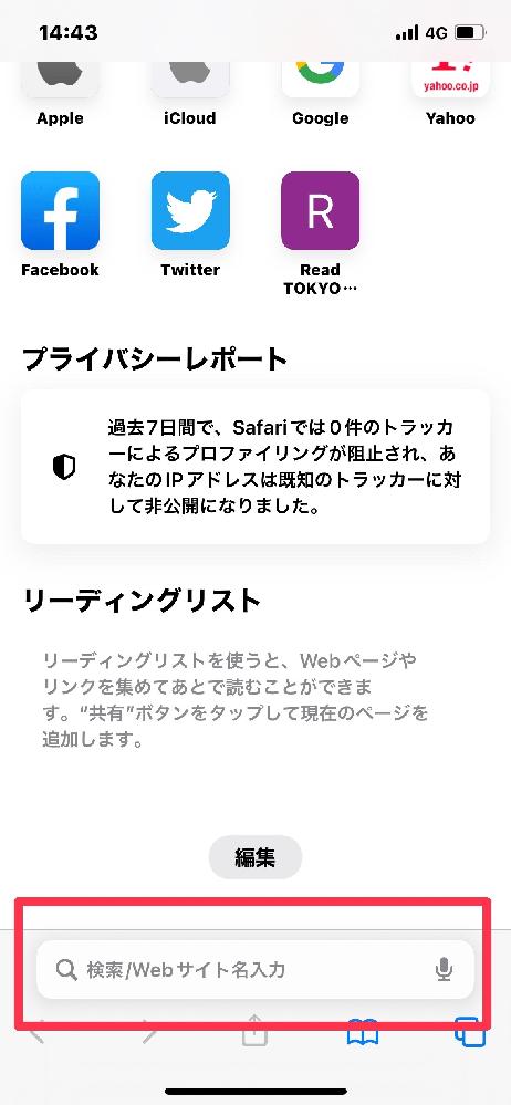 先日、iPhone11からiPhone12に機種変したんですが なぜがブラウザの検索バーが添付写真下記のように、下に表示されるようになりました。 上に戻すにはどうすれば直りますでしょうか?