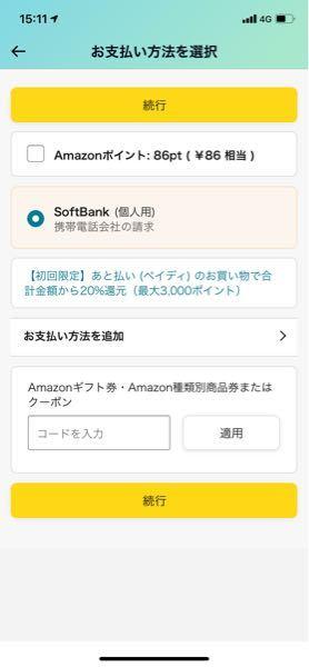 この画像のSoftBank(個人用)と言うのはSoftBankまとめて支払いと同じですか?