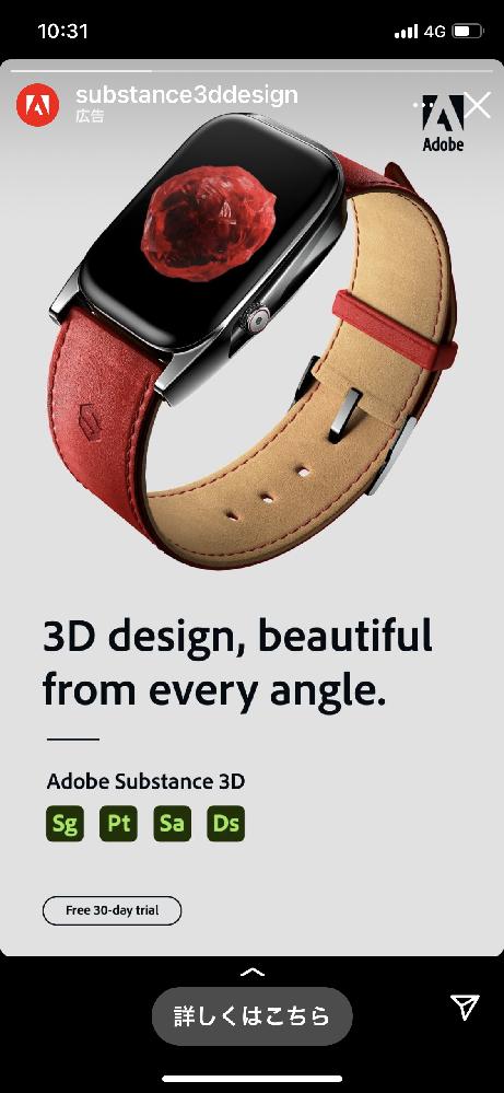 Adobeの広告に載ってるスマートウォッチのメーカー分かるかたおられますか?? 一目惚れと言いますか、とっても気に入りました。 いろいろ検索してみましたが、ヒットしません。 「S」のようなロゴ...