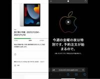 Appleについて質問なのですが、iPad9世代を注文したのですが、さっき見てみたら、違う変な画面になっていて、どうゆうことですか?
