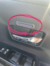 プリウスアルファですが、 運転席側だけに これが 付いてるんですが、  これは 何でしょうか❓