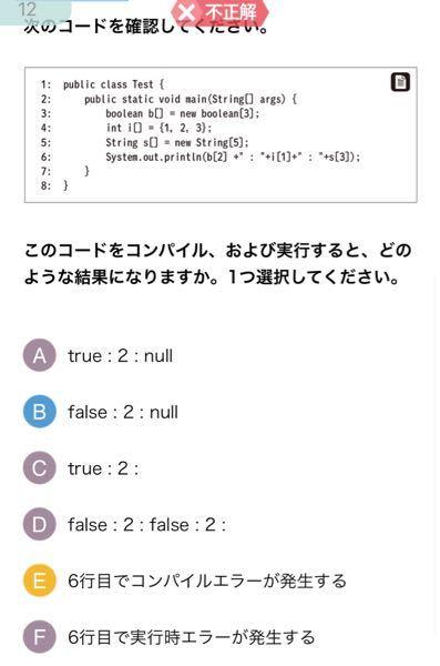 javaの問題です。3行目のbooleanの配列は[3]で、問題ないのでしょうか。解説いただけると幸いです。