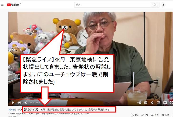 阿含宗のWさんが教団のお金、3億円をねこばばした話が週刊誌に出たそうです。 下記です。 溝口敦「阿含宗・桐山管長「美人内弟子」512号法廷の告発」(週刊ポスト、2009年11月20日号) https://detail.chiebukuro.yahoo.co.jp/qa/question_detail/q1453387099?__ysp=6Zi%2F5ZCr5a6X44CA44Kr44Or44OV44Kp44Or44OL44Ki なぜ検察庁は調べないのかと思っていました。 検察庁が調べない理由が分かりました。 このような場合、誰かが、検察庁に告発状を提出しないと検察庁は動かないらしいです。 昨日(2021年10月08日)、ジャーナリストの篠原常一郎さんがKK母のことを検察庁へ告訴状をだして、大きな話題になっています。 篠原常一郎さんはKK母の不正受給を週刊誌に書いた人です。 https://news.yahoo.co.jp/articles/c77d1396847bfd01ebfd0ecd3eab7dc072f0f7bf Wさんが検察庁の調査を受けなかったのは、告発状を出す人がいなかったからですよね? 阿含宗の教義なんて全部でたらめ何に宗教団体として成り立っているのは告発状を出す人がいないからでしょうか? 全部でたらめであることは下記の知恵袋のベストアンサーなどに書かれています。 https://detail.chiebukuro.yahoo.co.jp/qa/question_detail/q13242816383 デタラメですよね? それにしても3億円はどこへいったのでしょうか? こんな無理をしてでも、金を集めなければならない。 なぜでしょう? 無理を言った組織がある? 3億円はE組に流れたのでしょうか? https://detail.chiebukuro.yahoo.co.jp/qa/question_detail/q13234531683?__ysp=6Zi%2F5ZCr5a6X44CA44CARee1hA%3D%3D