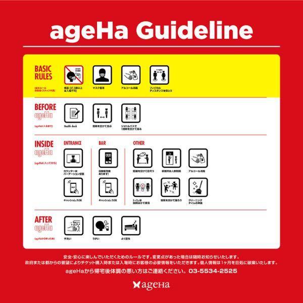 ageha guidelineについて質問なのですが、会場に入ってから、値段が分からないのですが、以下の写真の様にICカードでキャッシュレス決済する必要あるでしょうか?皆さんお答え下さい‼️