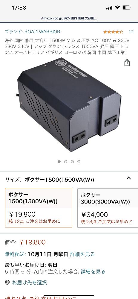 酸素濃縮器 ALINOONのYk300を購入しました。海外製品のため変圧器も買ったのですが、いざ使ってみても電源を付けた瞬間にガラス管ヒューズが焼き切れてしまいました。 変圧器はROAD WARRIORボクサー1500 yk300は消費電力120w電圧220v±22v 変圧器は100.220~240v両方ok 1500wまで ヒューズは説明書に書いてある250v20A使用 ヒューズを買い直し再度使用しても電源を付けてすぐ切れました。 コンセントは1200wまでと書いてありました。 素人の私では、何が原因か分かりません。 どなたか助けてください。