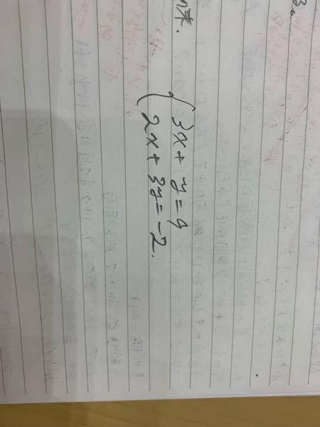 この連立方程式を解く時の同値記号の使い方を知りたいので、同値変形を用いて解答を記述してください