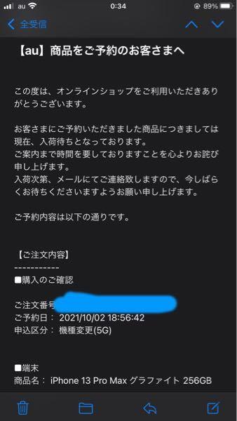 iPhone13の予約について 10月2日の19時頃にauオンラインショップから iPhone13 Pro Max 256GBを予約しました 予約直後に予約完了のメールが来ました そして昨日9日13時にこんなメールが来ました 「長く待たせてごめんね、もうちょっと待ってね。」 と言うメールだと思うのですがこれはみなさん送られて来ましたか?