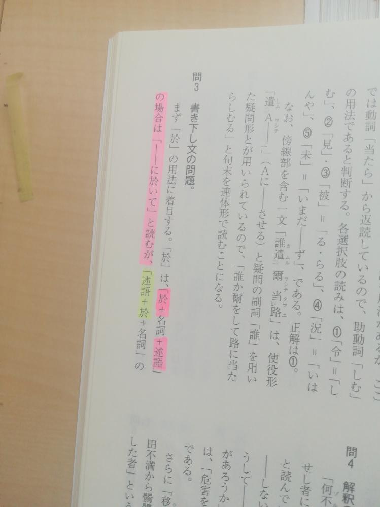 置き字として使われることがある漢字について、 置き字としてつかわれるばあい 前置詞としてつかわれるばあい の区別の理屈をおしえてください! 丸暗記だと忘れそうで怖いです笑 よろしくお願いします
