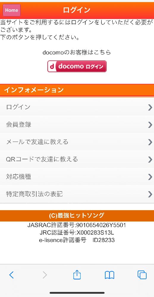 緊急です ポイントを貯めるサイトで怪しいと思いながらもポイント目的で hitchart jp というサイトに登録してしまいました ログインして解約しようと思っていたのですが ログイン画面がdocomoしか表示されなく、解約できない状況です。 ちなみにauで契約してます。 このサイトの解約方法を教えていただきたいです 質問はしないと思うので500枚にさせて いただきますお願いします。