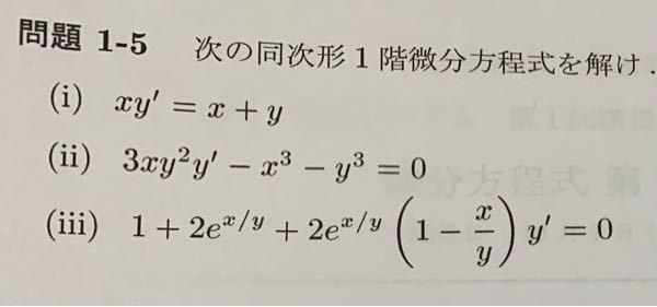 この問題の(3)の解き方が分かりません。u=y/xとおいて、 -u{e^(-1/u)} -2(u^2) / 2(u-1)x = du/dx となり、その後変数分離するところまでは分かるのですが、そこから積分する方法が分かりません。どなたか教えていただけないでしょうか。
