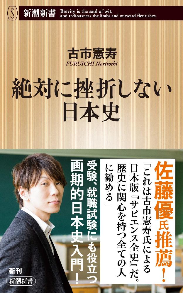 「絶対に挫折しない日本史 (新潮新書) 」は面白いですか? 少し読みましたが