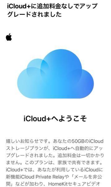 月130円のiCloud+を使っています。下記のようなメールが届いたんですが「アップグレード」ってなんでしょうか? 今までと同じ内容で自動更新されただけだと思うんですが…。
