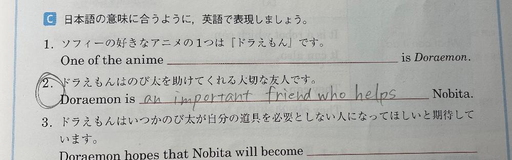 至急!!高1 英語表現 関係代名詞 こんにちは、題の通りの質問です。 中学英語の関係代名詞にプラスして「whom」や「whose」の新しい意味が出てきて、追いつけていません。私の学年は4クラスあるのですが、私のクラスが1番進んでいるので他のクラスの子に聞くことができません… ちなみに私が当たった問題は2番です。一応書いてみたんですけど凄く不安なのでご意見よろしくお願いします。