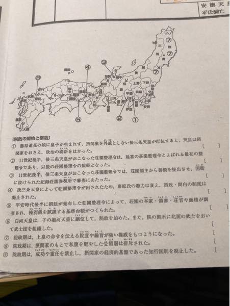 院生の開始あたりの日本史の問題についてです。 上の地図上の番号の振られている戦いと、下の文章中の◯✗の回答をお願いします。自身の回答でも大丈夫です。解説はなしでいいです。 わかる方よろしくお願いします。