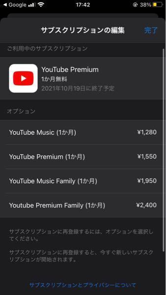 Youtubeプレミアムを解約したいです。ちなみに無料トライヤル中です。 これって解約できてますか??