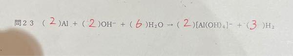 高一 化学基礎 こちらイオン反応式の作り方なのですが、何故係数がこうなるのか分かりません。解説よろしくお願い致します。